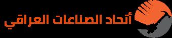 أتحاد الصناعات العراقي