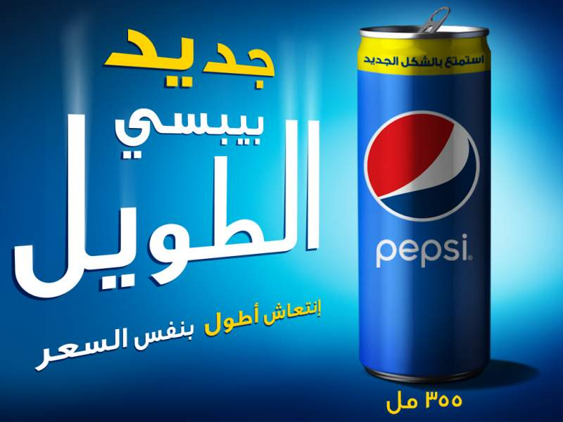 You are currently viewing Pepsi